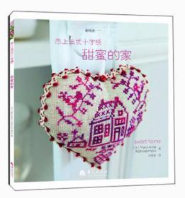 恋上法式十字绣:甜蜜的家