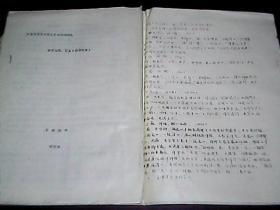 江苏省语言学会86年年会论文:参考旧籍,订正《新华字典》