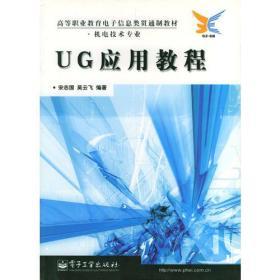 UG 应用教程