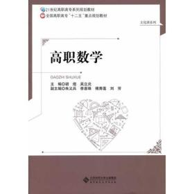 21世纪高职高专系列规划教材:高职数学