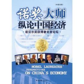 诺奖大师纵论中国经济
