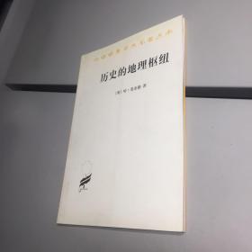 汉译世界学术名著丛书:历史的地理枢纽