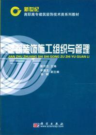 新世纪高职高专建筑装饰技术类系列教材:建筑装饰施工组织与管理