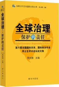 全球治理:保护的责任 专著 第六届全国国际关系、国际政治专业博士生学