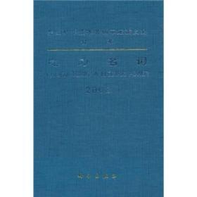 电力名词2002