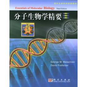 分子生物学精要