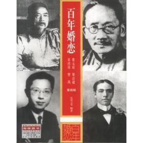 百年婚恋第四辑