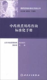 用药咨询标准化手册丛书:中药煎煮用药咨询标准化手册