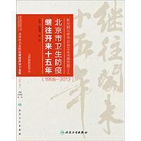 北京市卫生防疫继往开来十五年(1998—2012)