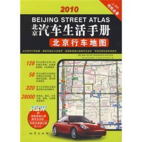北京汽车生活手册