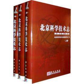 北京科学技术志(上中下)