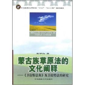 ☆蒙古族草原法的文化阐释:《卫拉特法典》及卫拉特法的研究