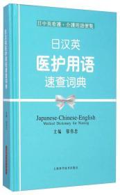 日中英看护·介护用语便覧:日汉英医护用语速查词典