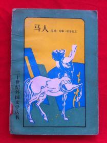 马人 二十世纪外国文学丛书
