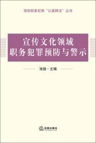 宣传文化领域职务犯罪预防与警示