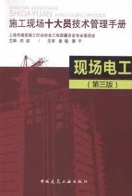 施工现场十大员技术管理手册 现场电工(第三版)9787112187768上海市建筑施工行业协会工程质量安全专业委员会/刘迪/中国建筑工业出版社