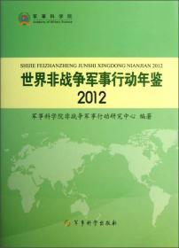 军事科学院:世界非战争军事行动年鉴(2012)