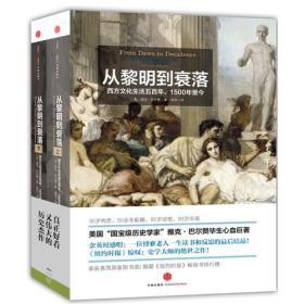 从黎明到衰落(上下):西方文化生活五百年,1500年至今