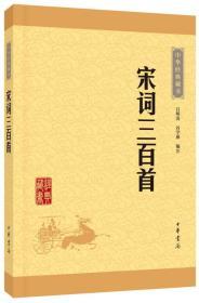 中华经典藏书(升级版)宋词三百首