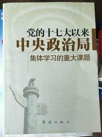 党的十七大以来中央政治局集体学习的重大课题