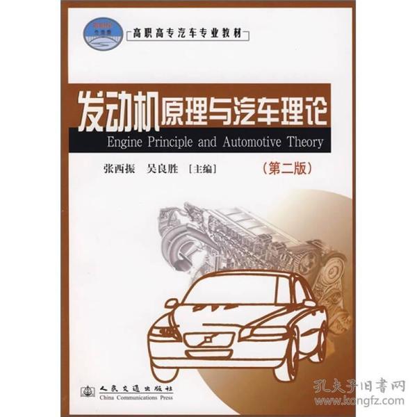 高职高专汽车专业教材:发动机原理与汽车理论(第2版)
