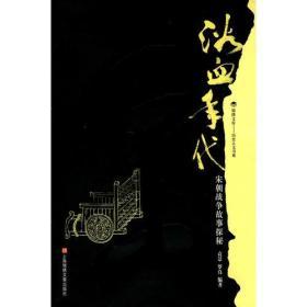 浴血年代-宋朝战争故事探秘