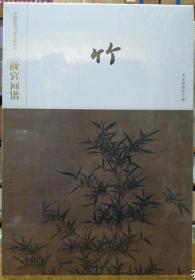 中国历代名画类编系列:故宫画谱·竹