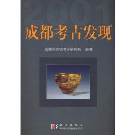 成都考古发现(2001)