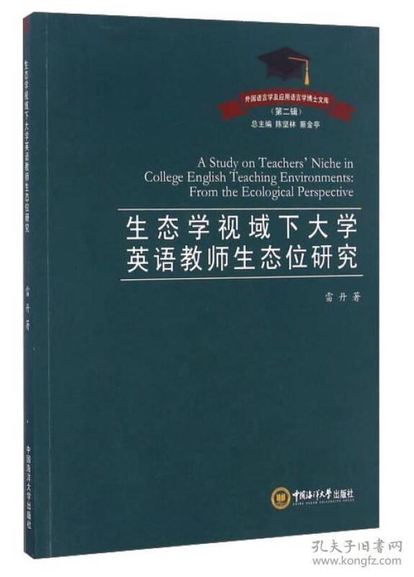 生态学视域下大学英语教师生态位研究 专著 A study on teachers' niche in college Eng
