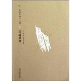 王琦男科(王琦医书十八种)
