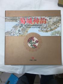 菊城神韵(集邮册)+菊颂(诗画百组)