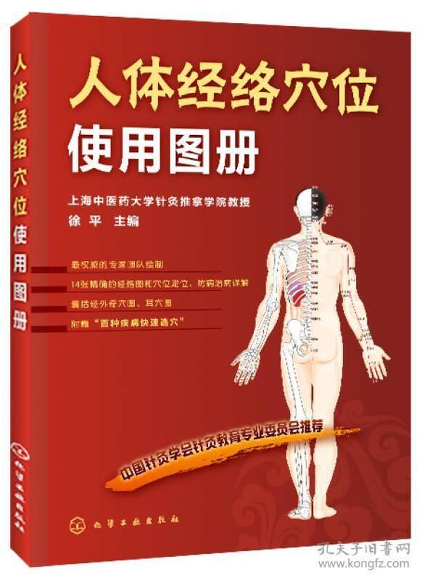 (大眾健康)人體經絡穴位使用圖冊