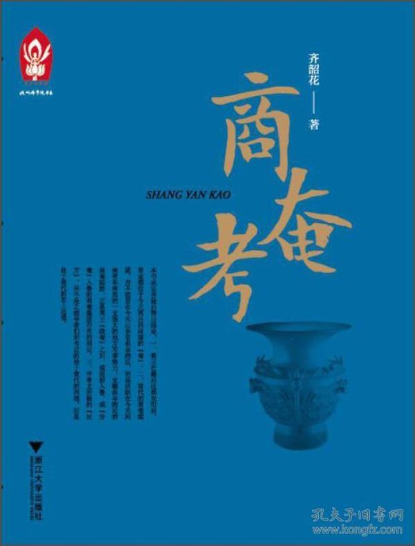 杭州佛学院书系:商奄考