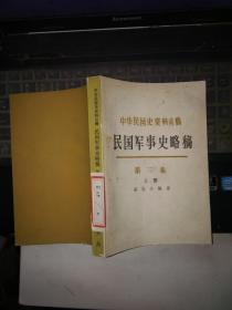 中华民国史资料丛稿· 民国军事史略稿【第三卷上册)