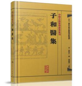 中医古籍整理丛书重刊·子和医集