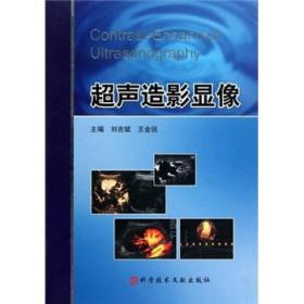 正版现货直发 超声造影显像 刘吉斌 王金锐 科学技术文献出版社9787502366254