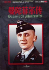 指文战史系列001:德国名将曼陀菲尔传