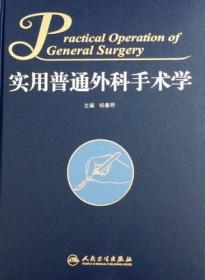实用普通外科手术学