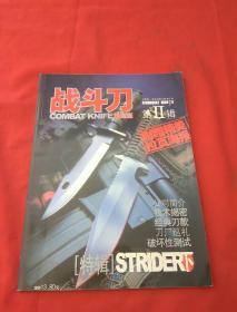 战斗刀 珍藏版 第2辑(无海报)