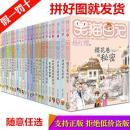 笑猫日记系列-杨红缨作品精选导读