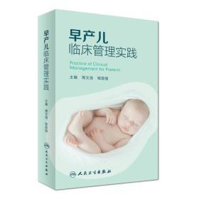 早产儿临床管理实际