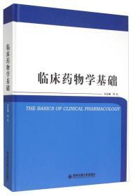 临床药物学基础 专著 刘元总主编 lin chuang yao wu xue ji chu