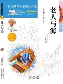 (彩绘版)语文新课标必读名家选:老人与海
