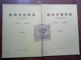 植物分类学报 1957第6卷第2.3期