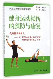 家庭预防保健和康复系列:健身运动损伤的预防与康复