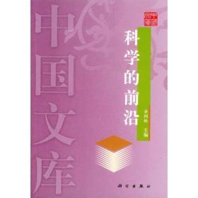 科学的前沿——中国文库