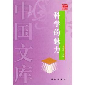 科学的魅力——中国文库