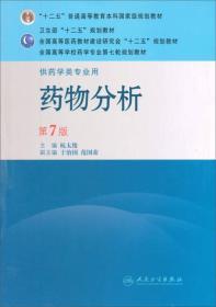 药物分析 第7版 (供药学类专业用)
