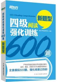 新东方 四级阅读强化训练