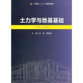 土力学与地基基础 苏欣 西南交通大学出版社